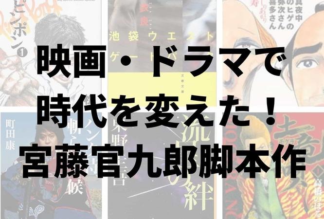 宮藤官九郎の映画・テレビドラマの魅力を、実写化原作から解説!【脚本作品一覧】
