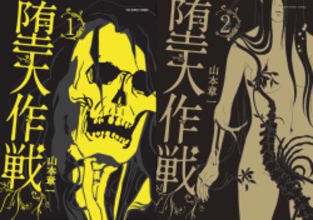 『堕天作戦』が面白い!センス抜群ダークファンタジー漫画を全巻ネタバレ考察!