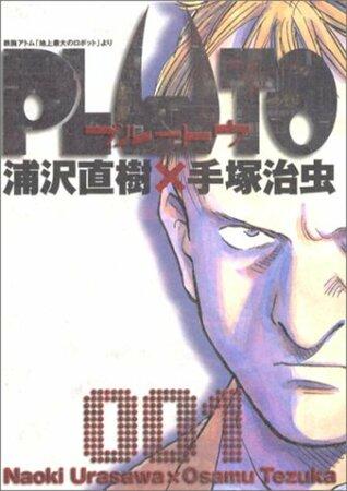 漫画『PLUTO』の魅力全巻ネタバレ考察!手塚治虫と浦沢直樹の最強タッグ