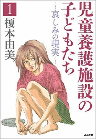 漫画『児童養護施設の子どもたち』の見どころをネタバレ紹介!