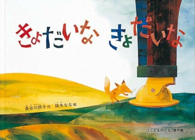 大型絵本のおすすめ5選!子どもが夢中になる、読み方のコツも紹介!