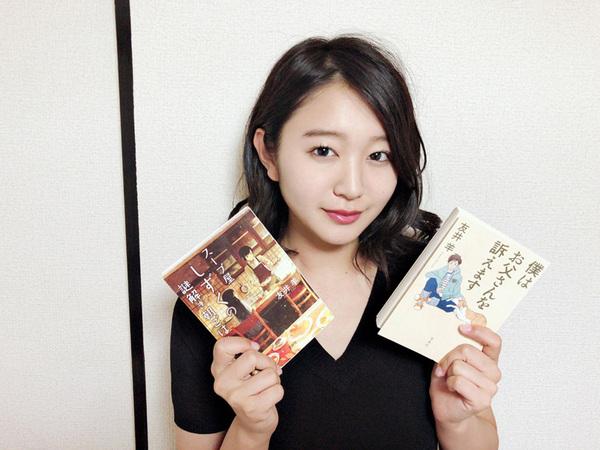 SUPER☆GiRLS内村莉彩がセレクトした友井羊のおすすめ作品