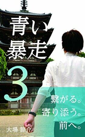 【連載小説】「ロマンティックが終わる時」第16話【毎朝6時更新】