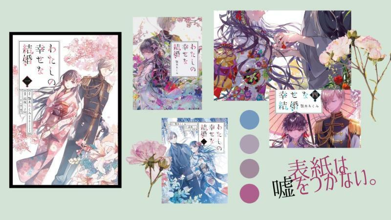 『わたしの幸せな結婚』小説も漫画も注目!和風シンデレラ物語の見所をネタバレ!