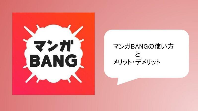 無料漫画アプリ「マンガBANG」の使い方を徹底解説!おすすめ作品も紹介!