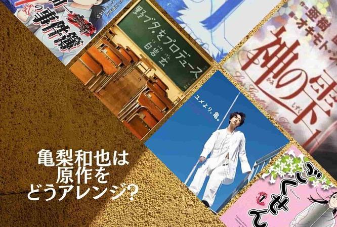 亀梨和也の実写化はリアルかつ亀梨流!出演映画、テレビドラマを原作と比較して紹介