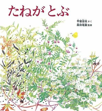 甲斐信枝が自然を描く絵本おすすめ5選!生命の尊さ、美しさを感じる