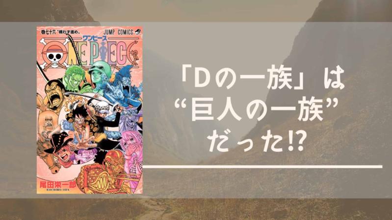 【ワンピース】Dの一族は「巨人の一族」だった!? 古代の文字から考察!