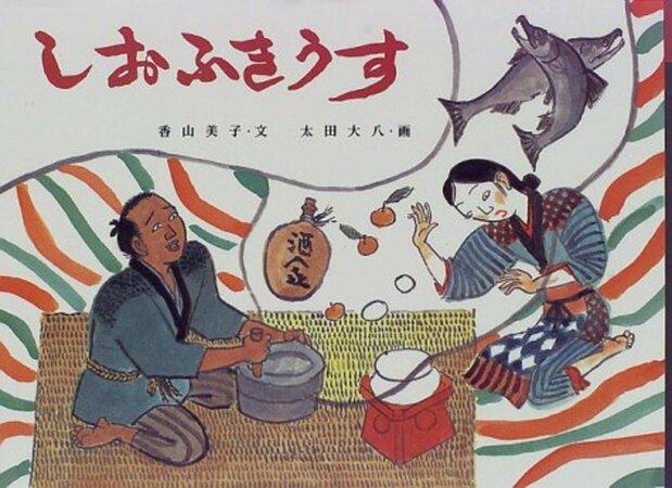 香山美子のおすすめ絵本5選!人気の『どうぞのいす』など手掛ける
