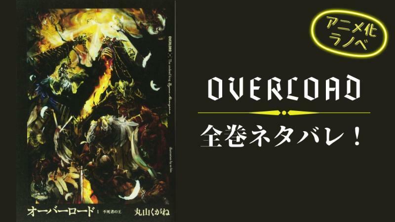 小説『オーバーロード』の魅力をあらすじから全巻ネタバレ紹介!