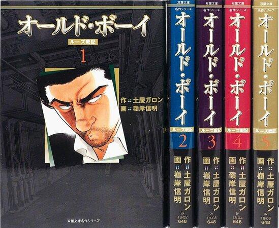 名作ハードボイルド漫画『オールドボーイ』の魅力をネタバレ紹介!