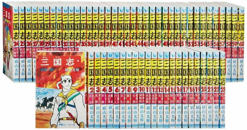 横山光輝のおすすめ名作漫画ランキングベスト5!『三国志』など名作多数