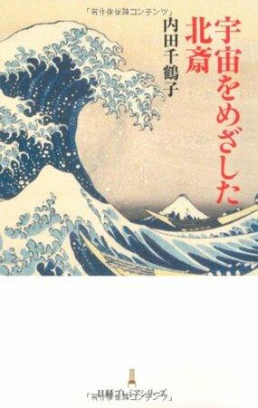 葛飾北斎を知れる本おすすめ5冊!作品解説から小説、漫画まで!