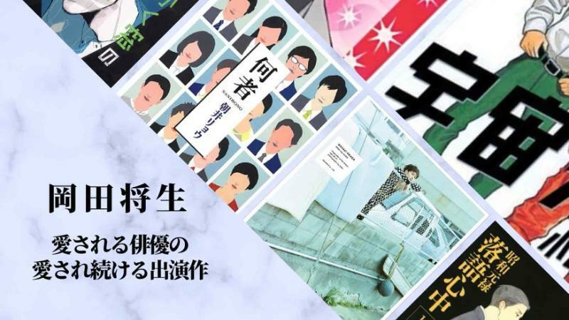 岡田将生が出演したおすすめ映画20選、テレビドラマ10選の魅力を紹介