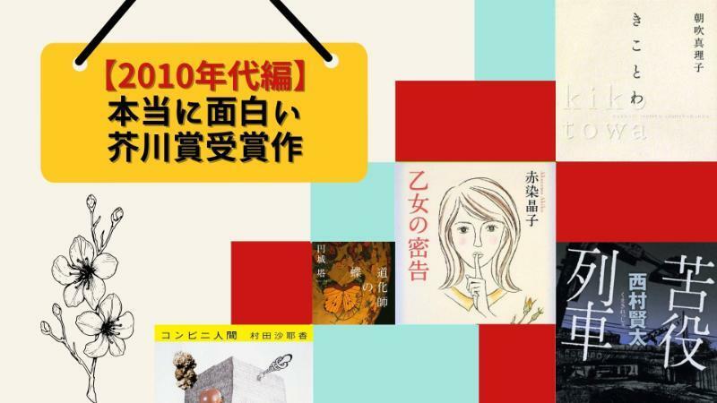 本当に面白い芥川賞受賞作品おすすめ5選!【2010年代編】