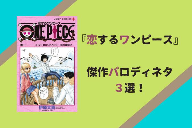 『恋するワンピース』を2倍面白く読む『ONE PIECE』との比較ガイド