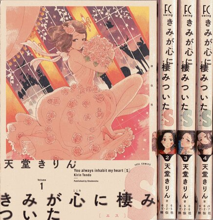漫画『きみが心に棲みついた』を読もう!全巻の魅力をネタバレ紹介!