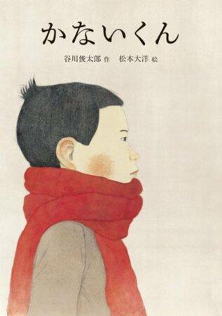 谷川俊太郎の絵本おすすめ5選!代表作『生きる』など