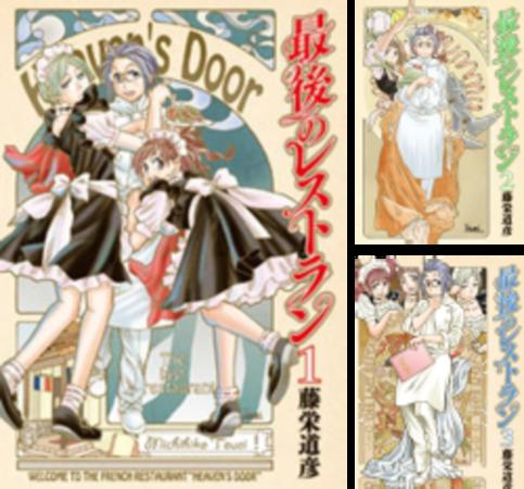 『最後のレストラン』が面白い!異色のグルメ漫画を最新11巻までネタバレ!