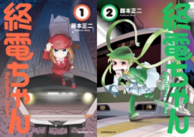 擬人化漫画『終電ちゃん』がかわいすぎる!各線キャラをセリフで紹介!