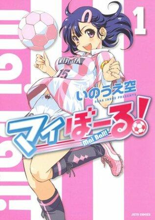 『マイぼーる』が無料!作品の魅力、登場人物を最新12巻までネタバレ紹介!