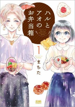 【テレビドラマ化】『ハルとアオのお弁当箱』をネタバレ紹介!オネエとオタクの優しい料理漫画