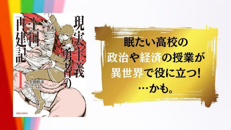 アニメ化決定!漫画『現実主義勇者の王国再建記』頭脳派異世界物語の見所とは