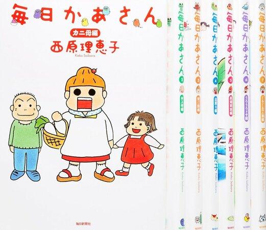 女の子の味方!西原理恵子の泣ける漫画おすすめランキングベスト5