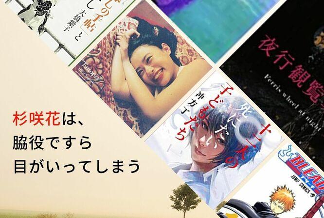 杉咲花が出演した作品一覧!実写化した映画、テレビドラマの原作作品の魅力を紹介