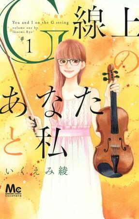 『G線上のあなたと私』4巻(最終回)までネタバレ!いくえみ綾の優しい魅力