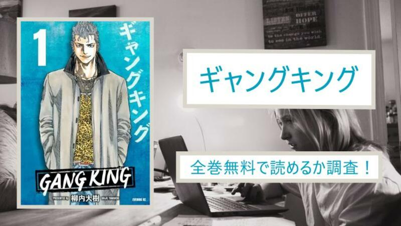 【ギャングキング】全巻無料で漫画を読めるか調査!スマホアプリでも