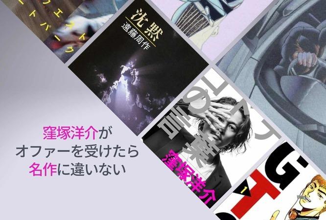 窪塚洋介が出演するのは名作の証!実写化した映画、テレビドラマを逆引きで原作の魅力を発掘