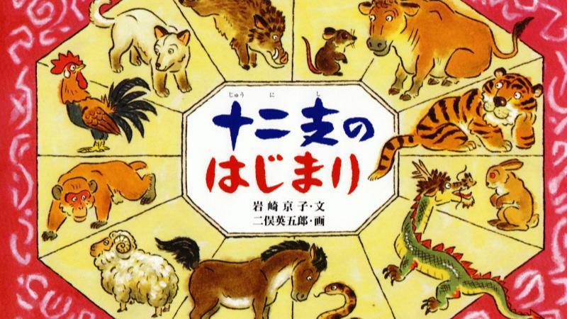 お正月や新年に読みたい絵本おすすめ6選!十二支や文化を楽しく学ぶ