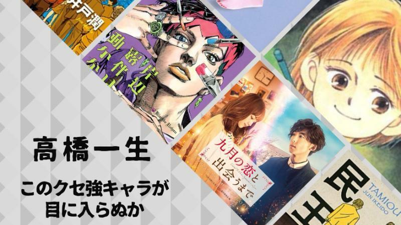 高橋一生が実写化したクセの強い人々!出演映画19選、テレビドラマ20選