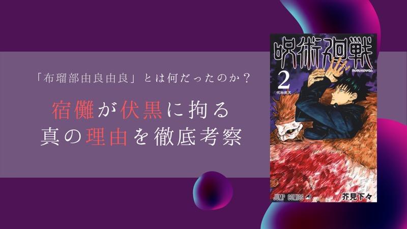 『呪術廻戦』両面宿儺が伏黒に拘る理由は「布瑠部由良由良」にあり!?理由と秘密を考察!