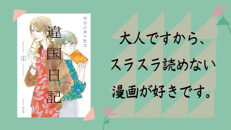 漫画『違国日記』理解し合えない者同士の同居生活!最新巻まで見所や名言ネタバレ