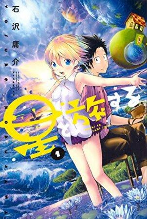 『星と旅する』は正統派冒険ファンタジー!見所を全巻ネタバレ紹介!