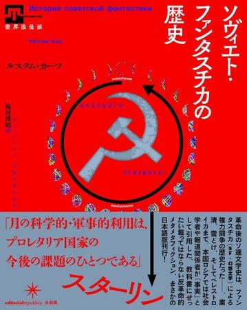 ポストトゥルース時代の科学的空想小説『ソヴィエト・ファンタスチカの歴史』