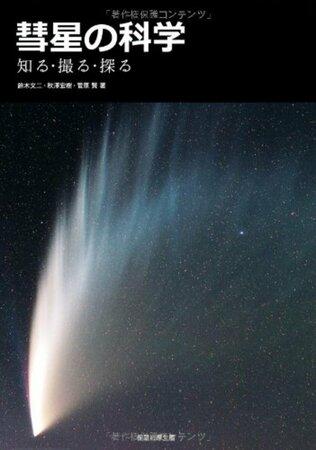 5分でわかる彗星!種類と軌道と周期の関係、流れ星との違いなどを解説!