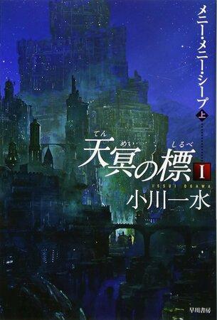 小川一水のおすすめ小説ランキングベスト6!壮大なSF作品が魅力