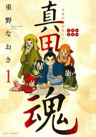 漫画『真田魂』が無料!『信長の忍び』とも繋がっている?