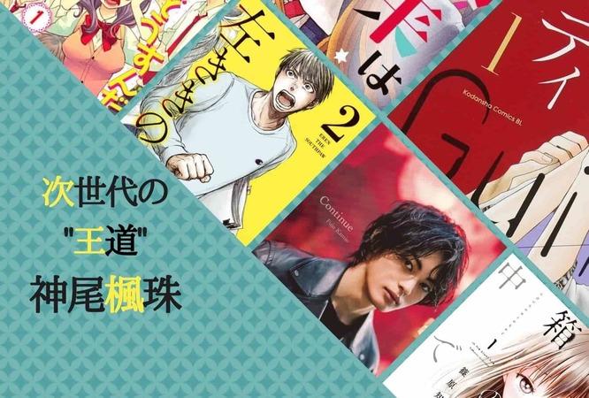 神尾楓珠はNEXT世代の王道イケメン!出演作品一覧から実写化映画・テレビドラマを厳選紹介!