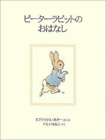 ビアトリクス・ポターの絵本おすすめ6選!ピーターラビットの生みの親!