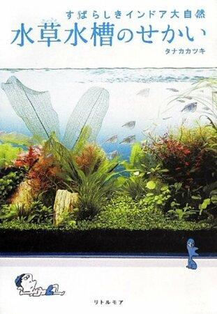 アクアリウムのおすすめ入門本を紹介!水槽水草から金魚の選び方も