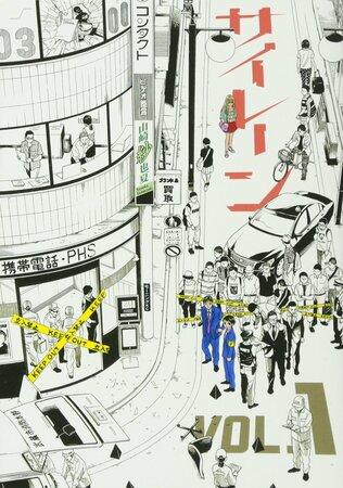 『サイレーン』の魅力全巻ネタバレ紹介!ドラマ化サイコ恋愛漫画が面白い!