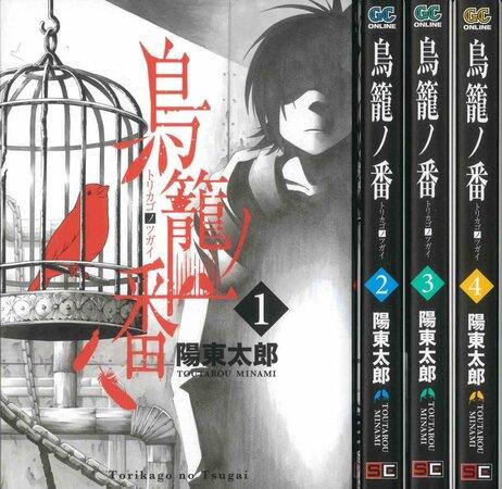 『鳥籠ノ番』の見所を最終回まで全巻ネタバレ紹介!良作デスゲーム漫画が無料