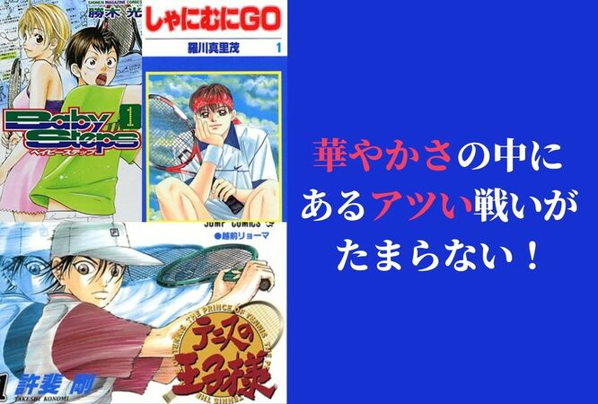 名作揃いのテニス漫画おすすめランキングベスト5!