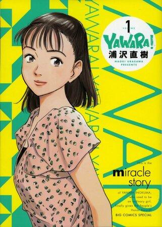 漫画『YAWARA!』の知られざる8つの魅力ネタバレ紹介!結局誰が強い?