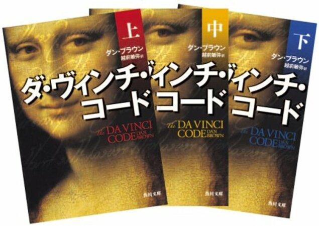 小説『ダ・ヴィンチ・コード』がやっぱり面白い!3つの謎などをネタバレ解説