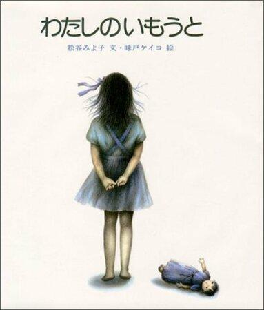 松谷みよ子のおすすめ絵本5選!読み続けられる、ぬくもりのある作品